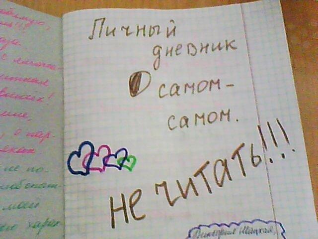 napisat-svoy