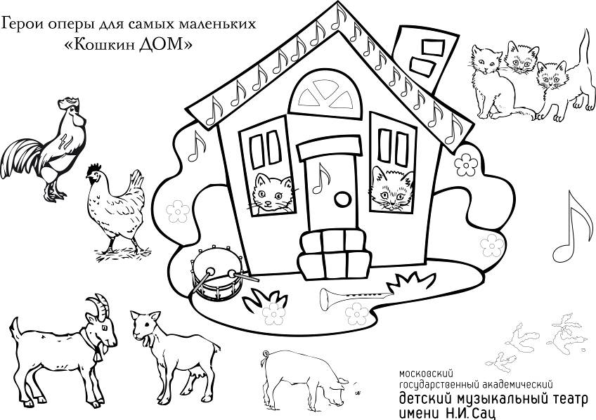Кошкин дом раскраска кошка